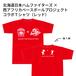 北海道日本ハムファイターズとコラボ Tシャツ(レッド)
