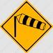 【イラスト】横風注意の 交通標識