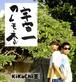 【CD-R】 KiKaChi王/宇宙一のレモネード