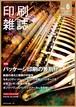 『印刷雑誌』2021年6月号(2021年5月20日発行)