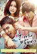 韓国ドラマ【恋愛の発見】DVD版 全16話
