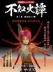 DVD歌舞伎ミュージカル「不知火譚」第二章 絡め取りノ陣
