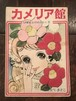 昭和38年りぼん2月号ふろく5「カメリア館」 / わたなべまさこ