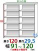 オーダー壁面収納幅91cmー120cm高さ120cm奥行き29.5cm仕切り有り