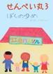 せんべい丸 3 【新刊】