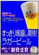 銀賞受賞★ピルスナー すっきり爽快ビール300ml瓶