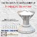 「カトラリーのドアノブ」3Dプリント用データ