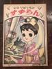 昭和36年りぼん10月号ふろく5「ひとりぼっちのすずらん」 / 野呂新平