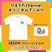★りえうたロゴ入りTシャツ!!!
