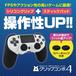 PS4用 コントローラグリップ  シリコン カバー 『グリップコンボ4』 宅配便