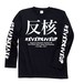 反核(ANTI-NUKES) LONG SLEEVE