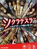 【ボードゲーム】ソクラテスラ ~キメラティック偉人バトル~