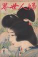 婦人世界 大正10年6月(16巻6号)入学難と試験病、妻が見た芸術家の家庭生活(観山、龍之介、三造、犀星、耕作 他)、天勝の手品の種明し、自分にできる美顔術、小杉天外、岡本綺堂 他