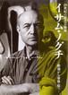 20世紀の総合芸術家 イサム・ノグチ
