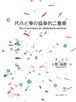 I0501-2 Duo Concertante for Shakuhachi and Koto(Koto/Y.IRINO/Score)