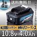 マキタ 互換バッテリー BL1040B
