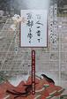 百人一首で京都を歩く
