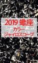 2019 蠍座(10/24-11/21)【カラージャイロスコープ】