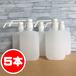アルコールや次亜塩素酸水に対応!プッシュ式スプレーボトル シャワーポンプ ディスペンサー 500ml×5本