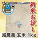 【減農薬】玄米ヒノヒカリ1kg 大分県産・日田よりお届けします!