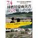 7.4球磨川豪雨災害はなぜ起こったのか:ダムにこだわる国・県の無作為が住民の命を奪った