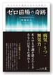 「ゼロ磁場の奇跡」幻冬舎