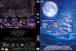 舞台「蒼の海」on DVD