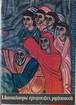 「アルメニア古文書の細密装飾画(挿絵)」 ポストカード全16枚揃