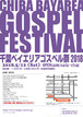 千葉ベイエリアゴスペル祭2018 チケット(一般チケット)