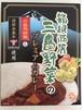 箱根西麓三島野菜のプレミアムカレー 野菜好きの貴女に!
