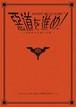 えんそく/DVD「惡道を進め!~主要都市洗腦大作戰~in中野ZEROホール」