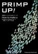 次世代セットスタイルのテクニック PRIMP UP!
