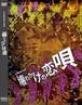 舞台「壊れかけの恋唄」(2015年上演) DVD