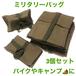 ミリタリーポーチ 3個セット ドイツ軍タイプ コットン製 軍物ツールバッグ Military 小物入れ ビンテージ