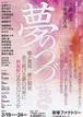 【DVD】夢のつづき