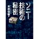 オフセット版『ソニー技術の秘密』木原信敏