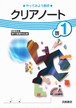 浜島書店 クリアノート1(中学数学) 各教科書準拠版(選択ください) 問題集本体のみ 別冊解答なし 新品