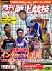 月刊陸上競技2015年7月号