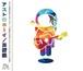 アストロボーイ(CDアルバム)バンドver