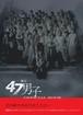 舞台「47男子」公演パンフレット