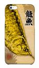 魚拓スマホケース【龍魚(アロワナ)・ハードケース・背景:茶・送料無料】