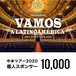中米ツアー【一口1万円】個人スポンサー