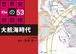 <PDF版>大航海時代【タブレットで読む 世界史の地図帳 file53】[BKD0153]