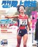 月刊陸上競技2004年11月号