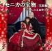 【CD】モニカの宝物-完結編