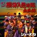 CD:続 横SKA愚連隊 血風録