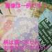 【受注製作】ミニ封筒10枚バラエティパック