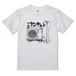 【送料込み】室外機アンプTシャツ