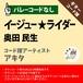 イージュー★ライダー 奥田民生 ギターコード譜 アキタ G20200134-A0048