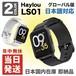 Haylou スマートウォッチ LS01 グローバル版(日本語対応)本体セット Bluetooth 国内在庫 即納品 ( Xiaomi Haylou )